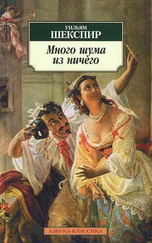 Уильям Шекспир. Много шума из ничего