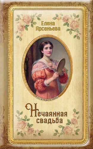 Елена Арсеньева. Нечаянная свадьба