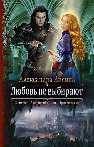 Александра Лисина. Любовь не выбирают