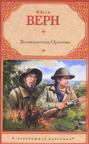 Жюль Верн. Великолепная Ориноко
