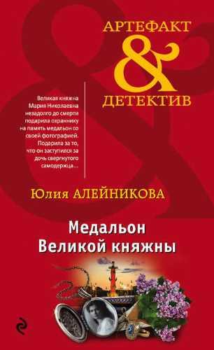 Юлия Алейникова. Медальон Великой княжны