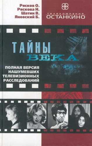 Олег Рясков, Нонна Ряскова, Шатин В.,Борис Яновский. Тайны века