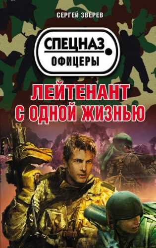 Сергей Зверев. Лейтенант с одной жизнью