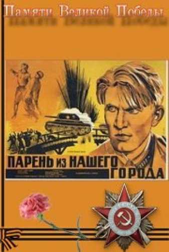 Константин Симонов. Парень из нашего города