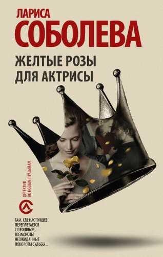 Лариса Соболева. Желтые розы для актрисы