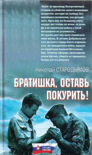 Николай Стародымов. Братишка, оставь покурить!
