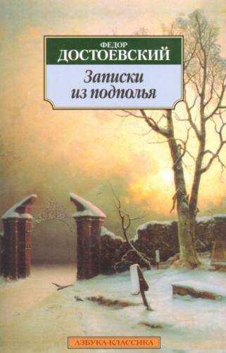 Фёдор Достоевский. Записки из подполья