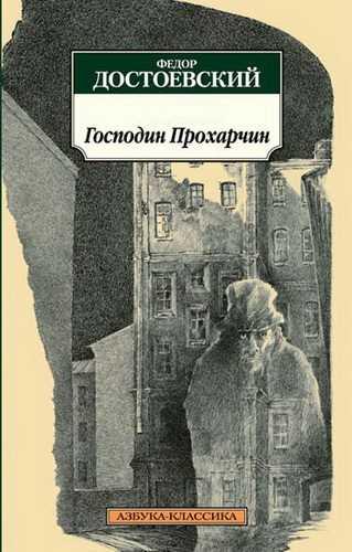 Фёдор Достоевский. Господин Прохарчин