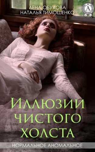 Лена Обухова, Наталья Тимошенко. Иллюзии чистого холста