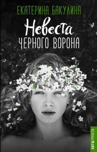 Екатерина Бакулина. Невеста Черного Ворона