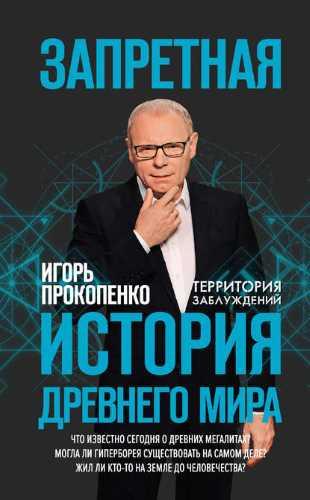 Игорь Прокопенко. Запретная история Древнего мира