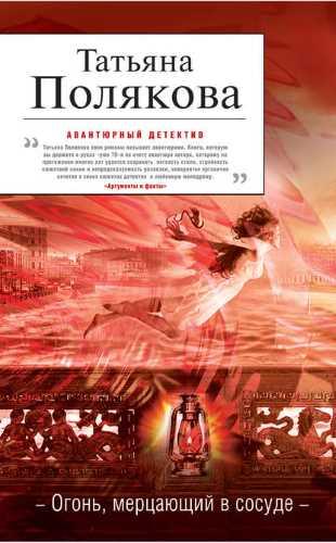 Татьяна Полякова. Огонь, мерцающий в сосуде