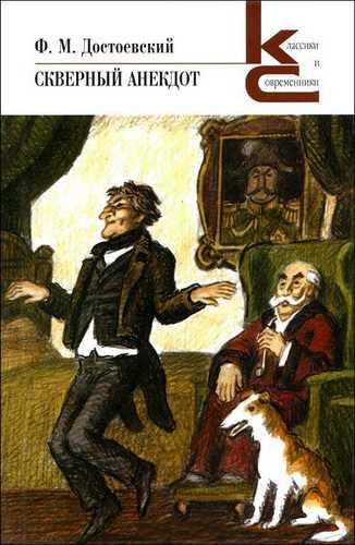 Фёдор Достоевский. Скверный анекдот