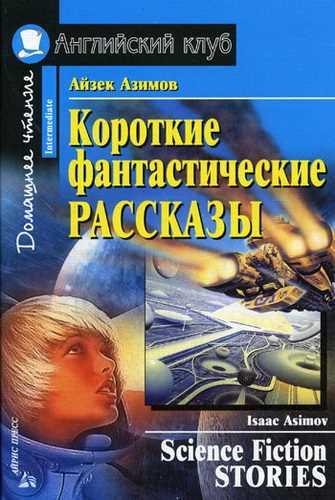 Айзек Азимов. Короткие фантастические рассказы