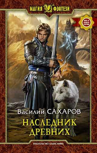 Василий Сахаров. Оттар Руговир 2. Наследник Древних