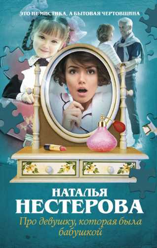 Наталья Нестерова. Про девушку, которая была бабушкой