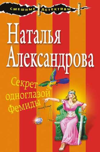 Наталья Александрова. Секрет одноглазой Фемиды