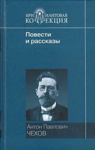 Антон Чехов. Повести и рассказы