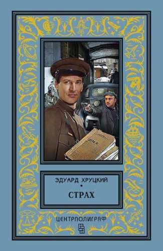 Эдуард Хруцкий. Страх