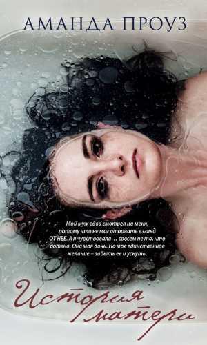 Аманда Проуз. История матери
