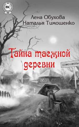 Лена Обухова, Наталья Тимошенко. Тайна таежной деревни