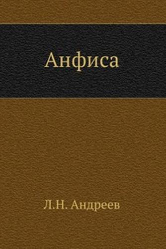 Леонид Андреев. Анфиса