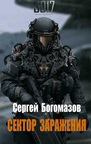 Сергей Богомазов. 3017. Сектор заражения