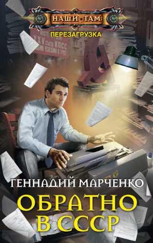 Геннадий Марченко. Обратно в СССР