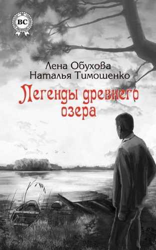 Лена Обухова, Наталья Тимошенко. Легенды древнего озера