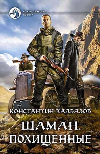 Константин Калбазов. Шаман 1. Похищенные