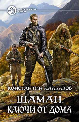 Константин Калбазов. Шаман 2. Ключи от дома