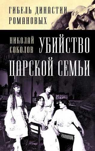 Николай Соколов. Убийство царской семьи