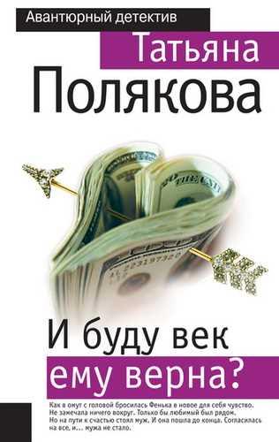 Татьяна Полякова. И буду век ему верна?