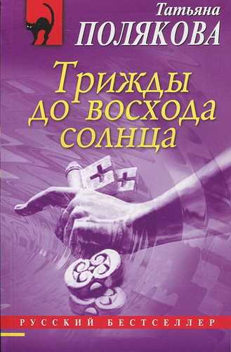 Татьяна Полякова. Трижды до восхода солнца