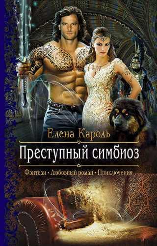 Елена Кароль. Преступный симбиоз