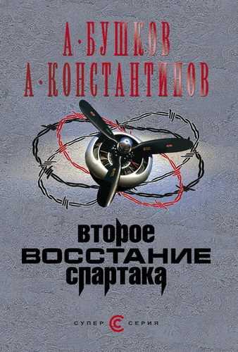 Александр Бушков, Андрей Константинов. Второе восстание Спартака