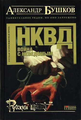 Александр Бушков. НКВД. Война с неведомым