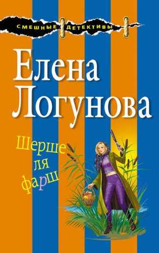 Елена Логунова. Шерше ля фарш