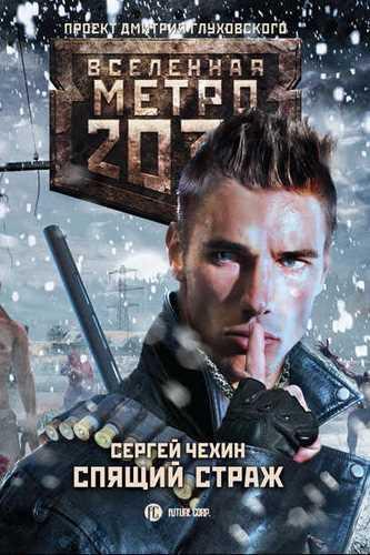 Сергей Чехин. Метро 2033. Спящий Страж