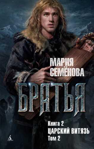 Мария Семёнова. Братья 2. Царский витязь. Том 2