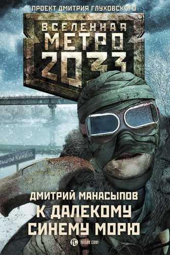 Дмитрий Манасыпов. Метро 2033. К далекому синему морю