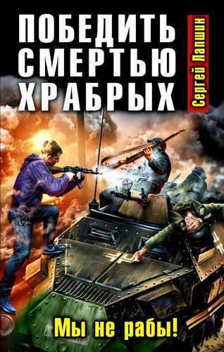 Сергей Лапшин. Победить смертью храбрых. Мы не рабы
