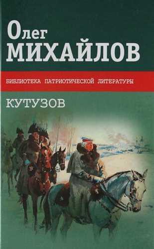 Олег Михайлов. Кутузов