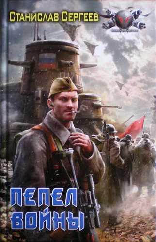 Станислав Сергеев. Достойны ли мы отцов и дедов 3. Пепел войны