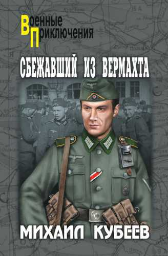 Михаил Кубеев. Сбежавший из вермахта