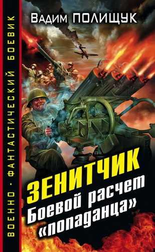 Вадим Полищук. Зенитчик. Боевой расчет «попаданца»