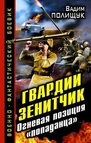 Вадим Полищук. Зенитчик 2. Огневая позиция «попаданца»