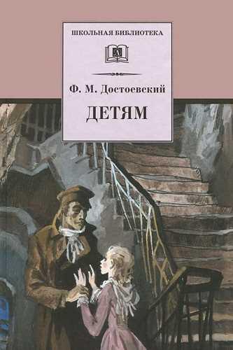 Фёдор Достоевский. Рассказы