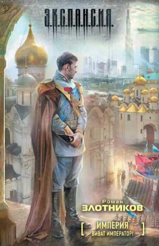 Роман Злотников. Виват Император!