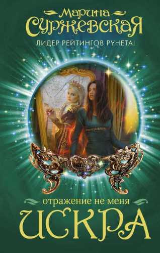 Марина Суржевская. Отражение не меня. Искра